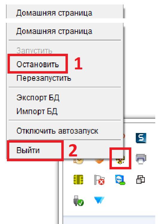 остановка УТМ
