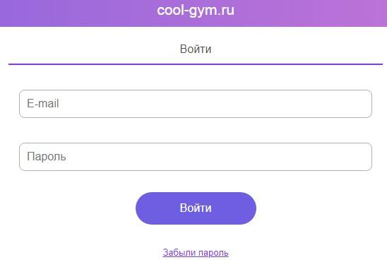 авторизация на Cool Gym