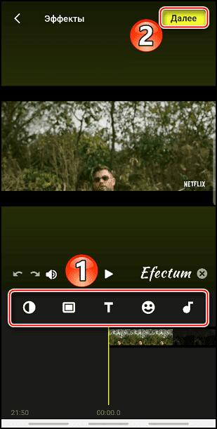 добавление эффектов видео в Efectum
