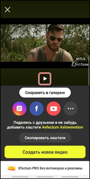 воспроизведение видео в Efectum