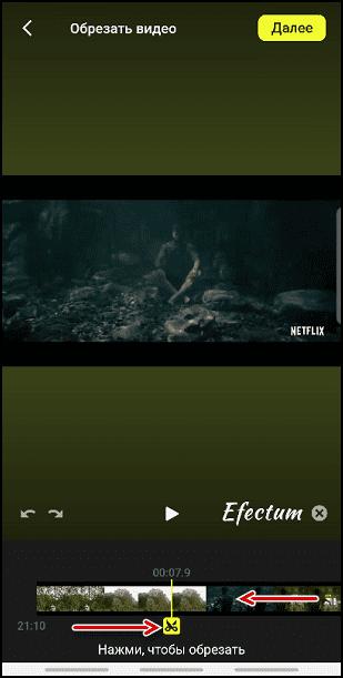 удаление отрезка видео в Efectum