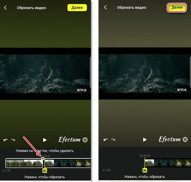обрезка видео в Efectum