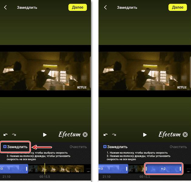 замедление видео в Efectum