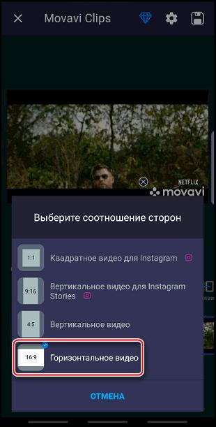указание сторон видео в Movavi Clips