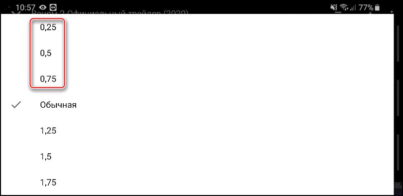 установка скорость воспроизведения видео Youtube