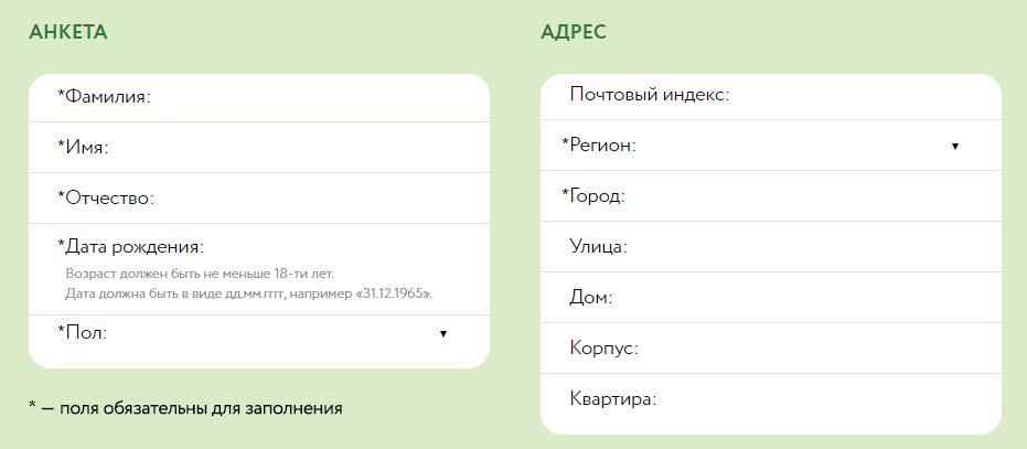 Ввод личных данных для регистрации карты фикс-прайса