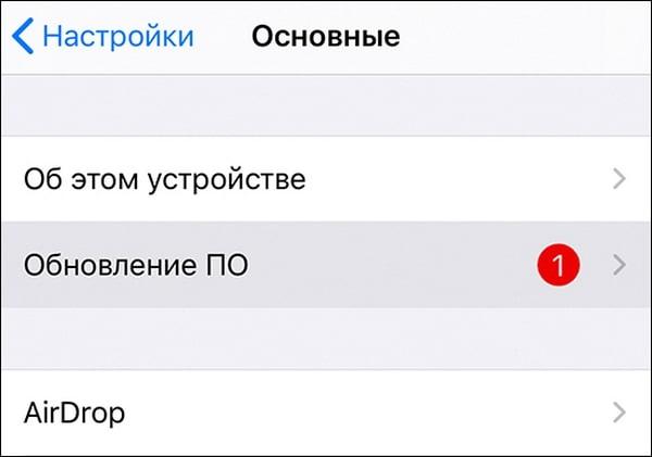обновление браузера на Айфоне