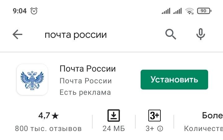 установка приложения Почта России