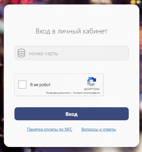 авторизация на сайте ООО Информационные сети