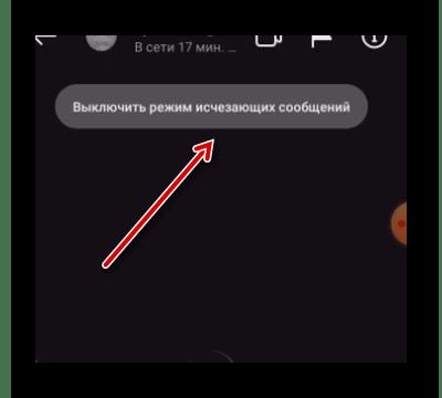 Выключить режим имчезающих сообщений