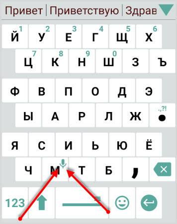 пиктограмма голосового набора текста