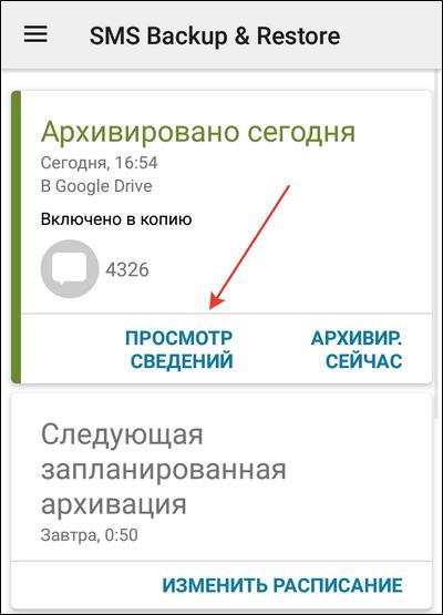 бэкап смс-сообщений на облаке