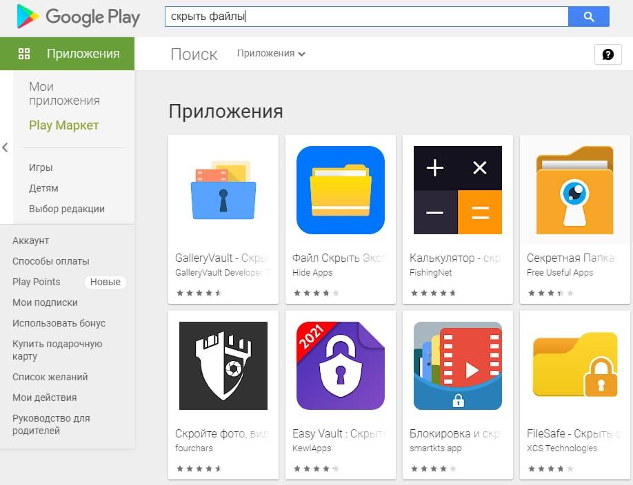 приложения Гугл плея для скрытия файлов