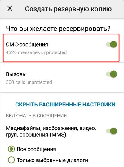 выставление параметров бэкапа SMS Backup & Restore