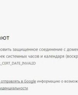 Ваши часы отстают в Яндекс.Браузер – как исправить